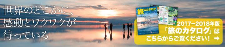 旅のカタログ、デジタルパンフレット