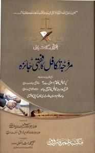 Murawwaj Takaful ka Fiqhi Jaiza Book By Mufti Muhammad Rashid Daskvi مروجہ تکافل کا فقہی جائزہ