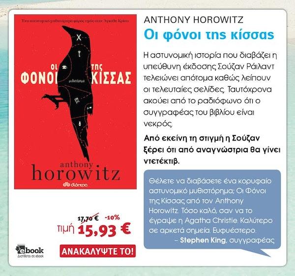 Αστυνομικά Βιβλία, Anthony Horowitz, Οι φόνοι της κίσσας