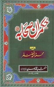 Hukumran Sahaba [R.A] By Mahmood Ahmad Ghazanfar حکمران صحابہؓ