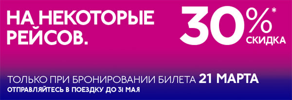 Только при бронировании билета 21 марта