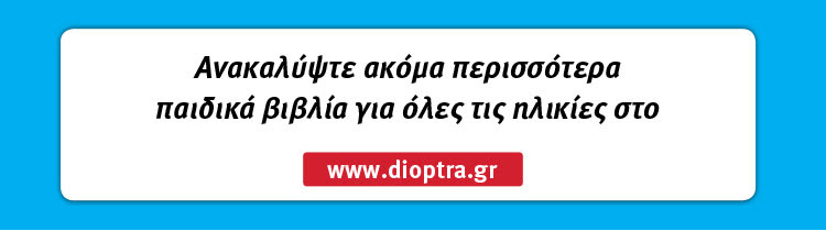 www.dioptra.gr