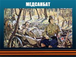 5107871_MEDSANBAT (250x188, 110Kb)