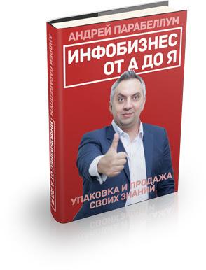 Ваша книга «Инфобизнес от А до Я» Книга-самоучитель Андрея Парабеллума