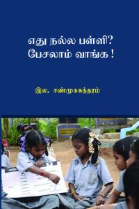 good-school-cover