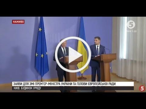 European Council President Donald Tusk and Ukraine's PM Volodymyr Groysman press statements. To view video (in Ukrainian), please click on image above