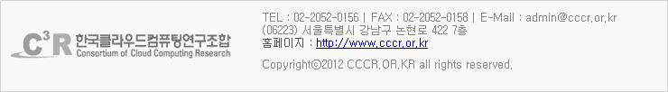 한국클라우드컴퓨팅연구조합 상세정보
