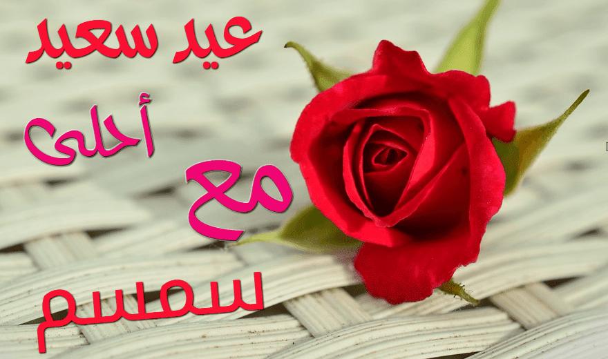 9FSslhk - أجمل صور العيد 2018 أحلى مع اسم حبيبك