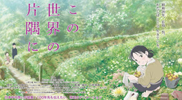 Dynit presenta: IN THIS CORNER OF THE WORLD