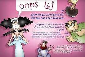 Qatar censor page