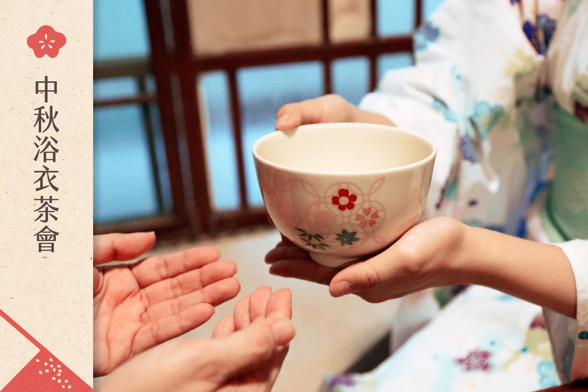 中秋浴衣茶會