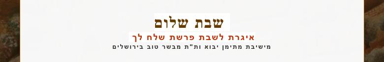 """שבת שלום איגרת לשבת פרשת שלח לךמישיבת מתימן יבוא ות""""ת מבשר טוב בירושלים"""