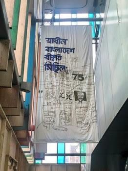 Embroidered bangladesh 50 hanging