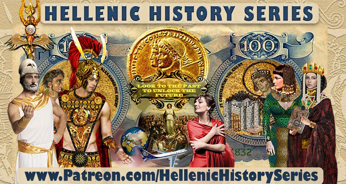 Σειρά Ελληνικής Ιστορίας στο PATREON