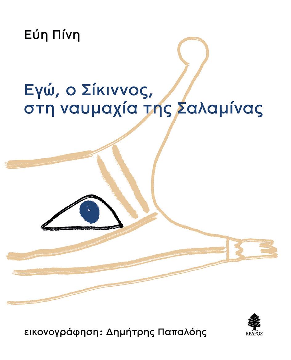 https://www.kedros.gr/images/2021/03/pini_ego_o_sikinnos.jpg