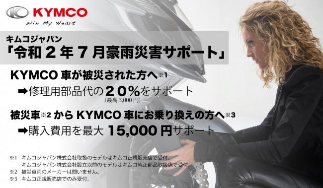 キムコジャパン 令和2年7月豪雨災害サポートを実施