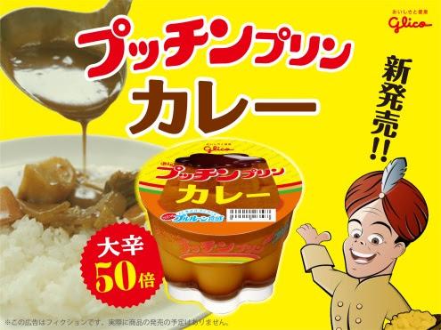 「本日、 プッチンプリンから新味発売!『プッチンプリンカレー』!」