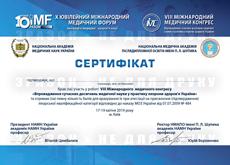 Сертифікат 2019