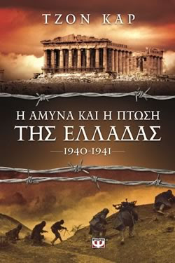 Η ΑΜΥΝΑ ΚΑΙ Η ΠΤΩΣΗ ΤΗΣ ΕΛΛΑΔΑΣ, 1940-1941