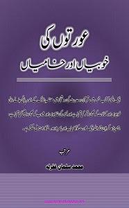 Auraton ki Khubian aur Khamian By Maulana Muhammad Salman عورتوں کی خوبیاں اور خامیاں