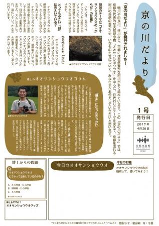 参加者に配布する「京の川だより」(イメージ)