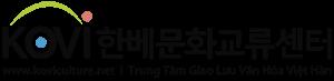 한베문화교류센터 홈페이지