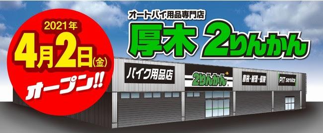 株式会社2りんかんイエローハットは、「厚木2りんかん」を2021年4月2日(金)に移転・リニューアルオープン!