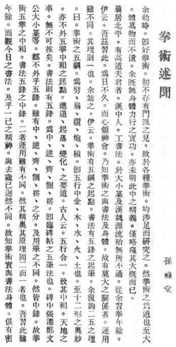 """""""拳術 述 聞"""" 孫祿堂 (1929) - pag 1"""