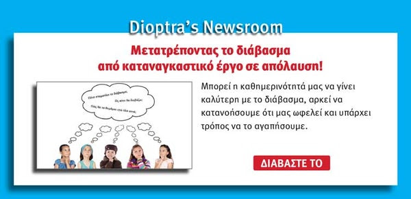 Άρθρο από το blog