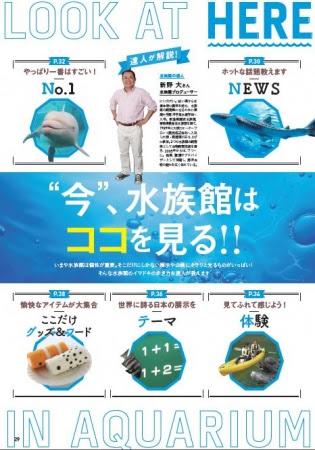 『水族館ぴあ 全国版』(ぴあMOOK)達人が解説!