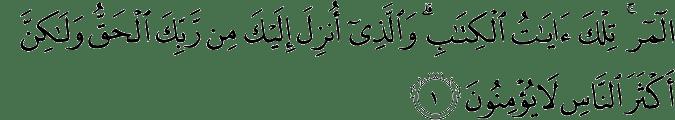 http://qurandanterjemahan.blogspot.com/2014/01/surat-ar-rad-ayat-1-43.html