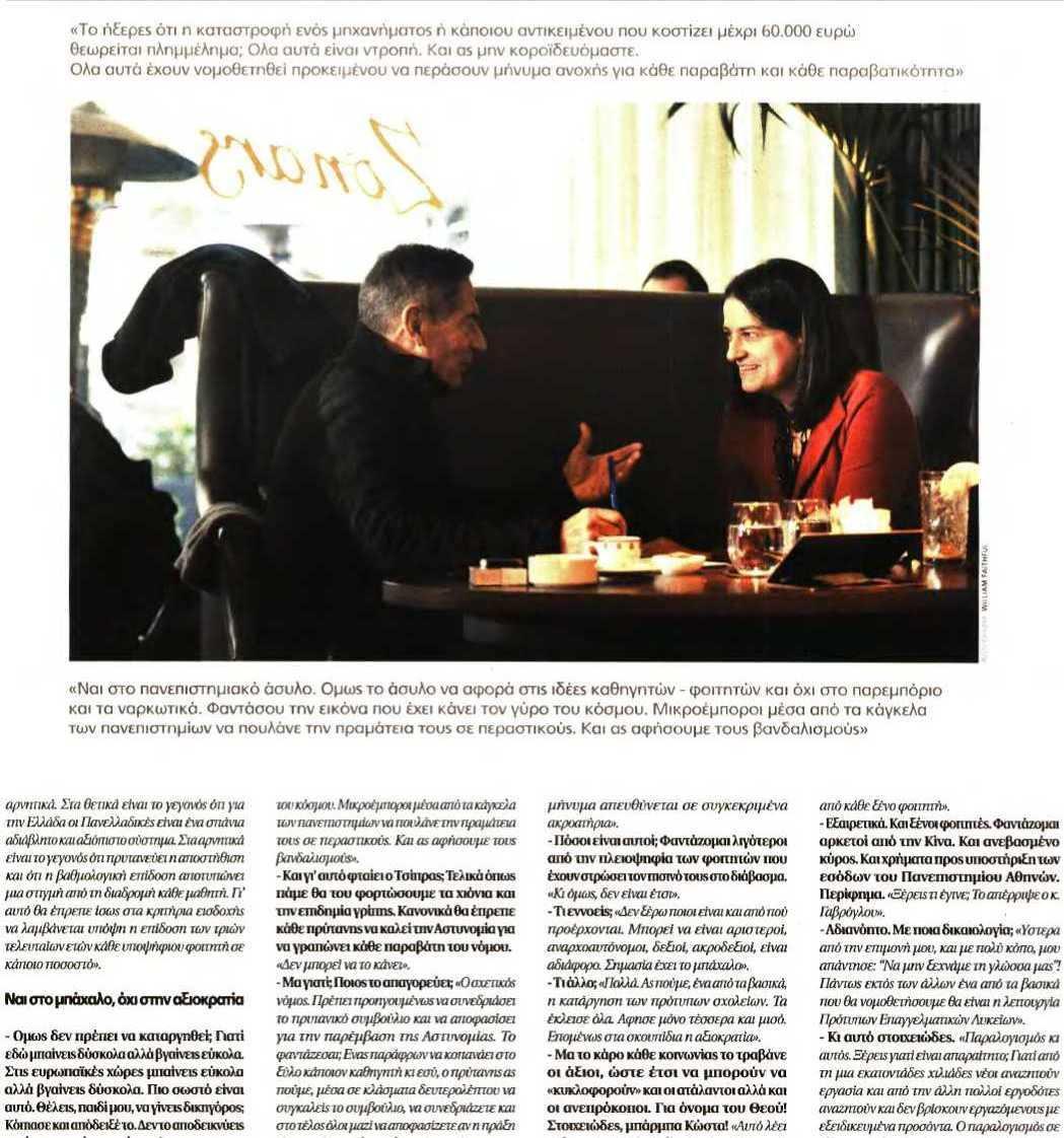 oi-syrizaioi-einai-omiroi-ton-ideolipsion-tous proto-thema s41 2019-01-13-1