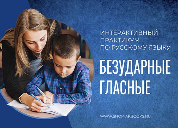 Практикум Академкнига/Учебник
