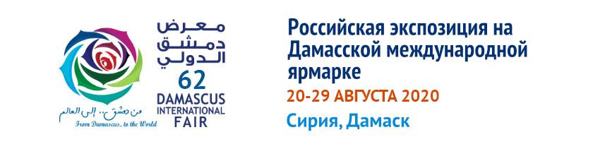 Дамасская международная ярмарка 2020