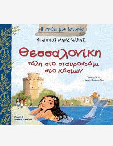 Θεσσαλονίκη πόλη στο σταυροδρόμι δύο κόσμων