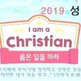 호주어린이전도협회 2019년 성경캠프 안내 .주제: I am a Christian. 옳은 […]