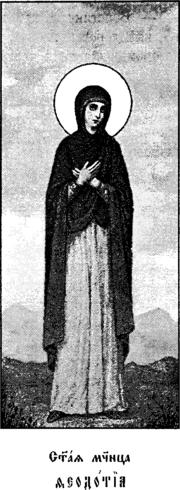 Жития Святых (1903-1911) - икона 04223 Феодотия.png
