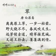 Image result for 赋得古原草送别