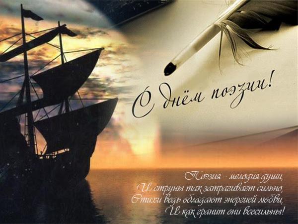 анонс День поэзии
