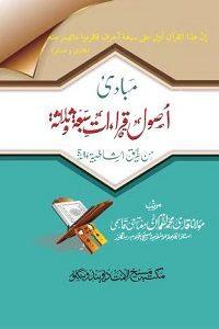 Mabadi Usool e Qiraat e Sabaa wa Salasah