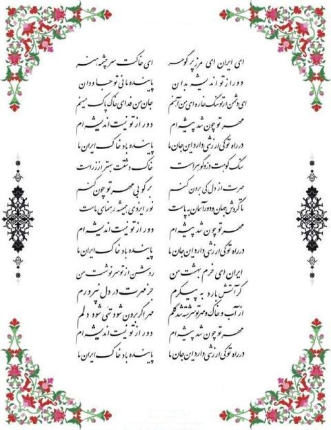سرود ملي اي ايران