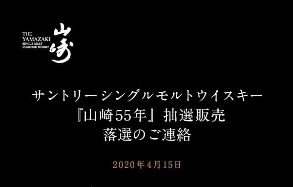 サントリーシングルモルトウイスキー 『山崎55年』抽選販売 落選のご連絡 2020年4月15日