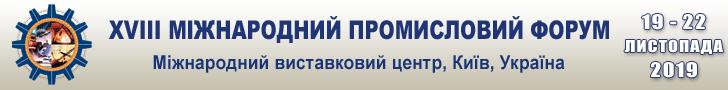 XVIII Міжнародний промисловий форум