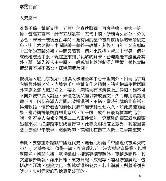被強加的台灣政治歷史 前言
