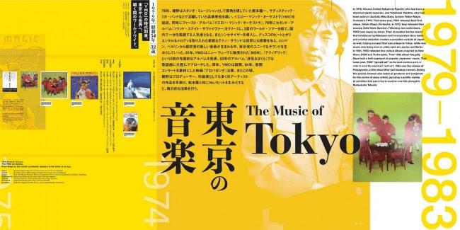 ビジュアル年表イメージ(「1979~1983|東京の音楽」部分抜粋)