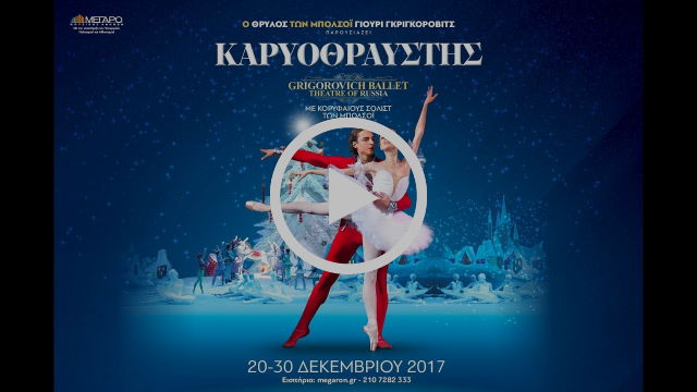 ΚΑΡΥΟΘΡΑΥΣΤΗΣ - GRIGOROVICH BALLET THEATRE OF RUSSIA