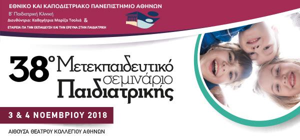 38o Μετεκπαιδευτικό Σεμινάριο Παιδιατρικής | 3&4 Νοεμβρίου 2018 | Αίθουσα Θεάτρου Κολλεγίου Αθηνών