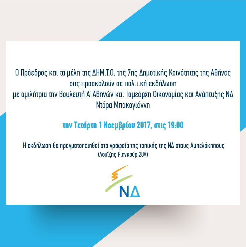Εκδήλωση: 1 Νοεμβρίου 2017 19:00 - Λουΐζης Ριανκούρ 28Α, Αμπελόκηποι
