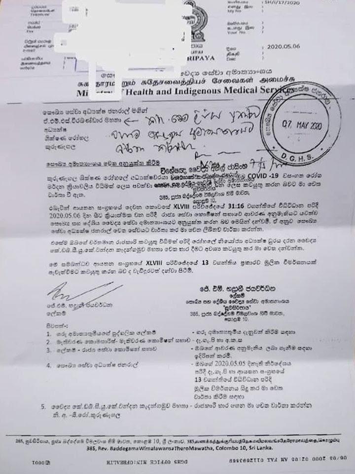 Letter Kurunegala