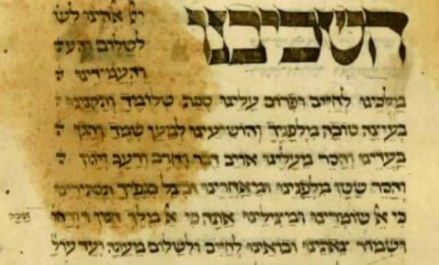 ashkiveinu_prayer
